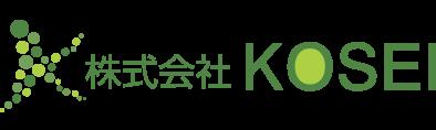 株式会社KOSEI |北上市・盛岡市・一関市の屋根・外壁塗装や水回りリフォームを手がける工務店